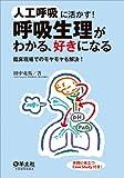 人工呼吸に活かす! 呼吸生理がわかる、好きになる〜臨床現場でのモヤモヤも解決!