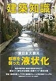 建築知識 2011年 06月号 [雑誌]