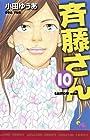 斉藤さん 第10巻