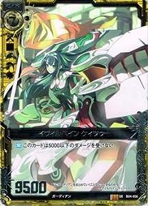 【 Z/X ゼクス】 イヴィルベイン ケィツゥー SR《 黒騎神の強襲 》 b04-056