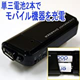 単三2本 USB出力 バッテリー充電器 Donyaダイレクト DN-AABCU