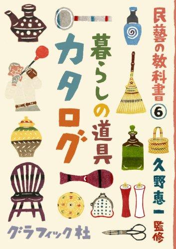 民藝の教科書6 暮らしの道具カタログ