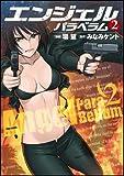 Image of ANGEL PARA BELLUM(エンジェルパラベラム) ② (フレックスコミックス)