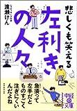 左利きの人々 (中経の文庫)
