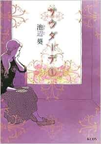 Saudade (1) (KC Deluxe) (2011) ISBN: 4063760863 [Japanese Import