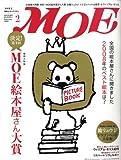MOE (モエ) 2009年 02月号 [雑誌]