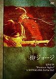 柳ジョージ追悼盤「LIVE'05~Premium Nights」 [DVD]