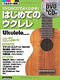 ウクレレ・マガジン DVD&CDでよくわかる!はじめてのウクレレ (DVD、CD付き) (リットーミュージック・ムック)