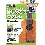 ウクレレ・マガジン DVD&CDでよくわかる!はじめてのウクレレ (DVD、CD付き) (リットーミュージック・ムック) 勝 誠二 (2012/4/19)