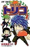 グルメ学園トリコ 1 (ジャンプコミックス)