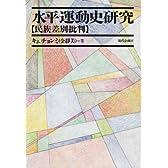 水平運動史研究―民族差別批判
