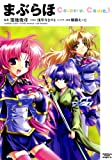 まぶらほ ColorfulComic(1) (ドラゴンコミックスエイジ)