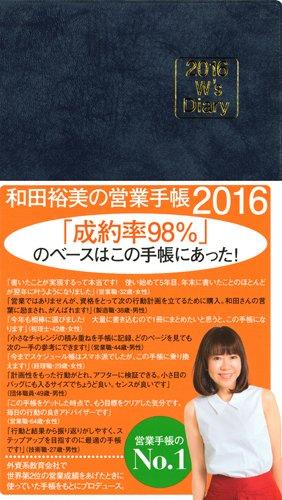2016 W's Diary 和田裕美の営業手帳2016(マットネイビー)