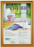 ナカバヤシ 賞状額縁 金ケシ(樹脂製) 賞状八二判 フ-KWP-37 N