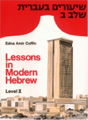 Lessons in Modern Hebrew: Level 2 (English and Hebrew...