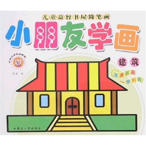 儿童益智书屋简笔画-小朋友学画(建筑)/刘惠:图书比价