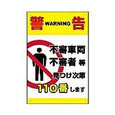 表示看板 「警告 不審者110番」 反射加工なし 縦型 小サイズ 30cm×45cm