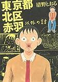 東京都北区赤羽以外の話 (シリウスコミックス)