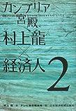 カンブリア宮殿 村上龍×経済人II (日経スペシャル)