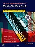 ジャズ・ピアノ上達のための50のエチュード ジャズ・インヴェンション 模範演奏CD付