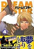 ドリームバスター(4) (リュウコミックス) (リュウコミックス)