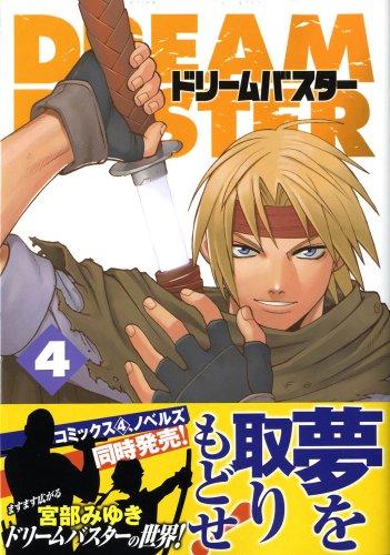 ドリームバスター(4) (リュウコミックス)