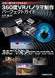 360度VRパノラマ制作パーフェクトガイド—この一冊ですべてわかる!