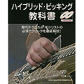 ハイブリッド・ピッキングの教科書(CD&DVD付)