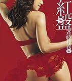 紅盤 【2012カレンダー入りスペシャルA4クリアファイル付】