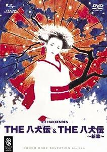 THE 八犬伝 & THE 八犬伝 新章 〈期間限定生産〉 [DVD]