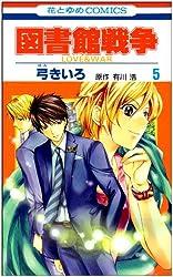図書館戦争LOVE&WAR 5 (花とゆめコミックス)