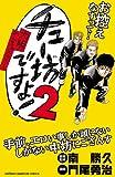 チュー坊ですよ! ?大阪やんちゃメモリー? 2 (少年チャンピオン・コミックス)