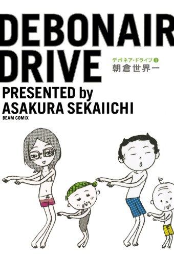 デボネア・ドライブ1<デボネア・ドライブ> (ビームコミックス)