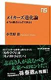 メイカーズ進化論―本当の勝者はIoTで決まる (NHK出版新書 471)