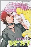 シノビライフ 10 (プリンセスコミックス)