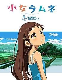 小女ラムネ 第1話ちーちゃんと秘密のアルバイト [DVD]