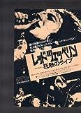 映画チラシ 「レッド・ツェッペリン 狂熱のライブ」出演 ジミー・ペイジ、ロバート・プラント、ジョン・ボーナム、ジョン・ポール・ジョーンズ