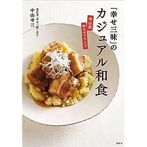 「幸せ三昧」のカジュアル和食 中山流 味のサプライズ (講談社のお料理BOOK) [Kindle版]