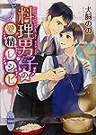 料理男子の愛情レシピ (講談社X文庫ホワイトハート(BL))
