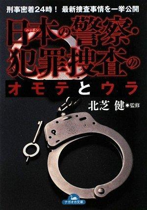 日本の警察・犯罪捜査のオモテとウラ (ナガオカ文庫)