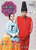 韓国ドラマ公式ガイドブック 屋根部屋のプリンス(MOOK21)