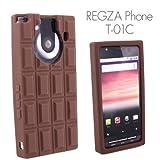docomo REGZA Phone T-01C専用◆本物そっくりdeスイート♪チョコレートシリコンケース(みんな大好きミルクチョコ)[APEX]