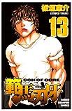 範馬刃牙 13 (13) (少年チャンピオン・コミックス)