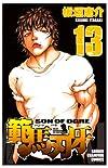 範馬刃牙 13 (少年チャンピオン・コミックス)