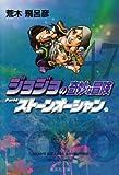 ジョジョの奇妙な冒険 47 (集英社文庫―コミック版) (集英社文庫 あ 41-50)