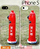 iPhone5デザインケース【風景・写真/消火栓・ポリカ 】
