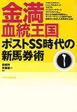 金満血統王国 ポストSS時代の新馬券術 (サラブレBOOK)