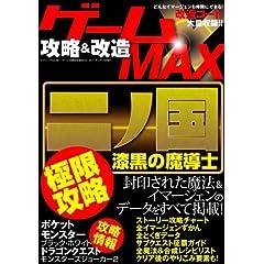 �Q�[���U������MAX (�O�˃��b�N vol.361)