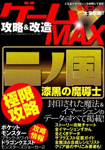 ゲーム攻略&改造MAX (三才ムック vol.361)