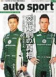 オートスポーツ 2014年 9/19号 [雑誌]